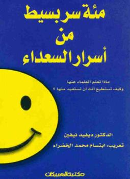 أسرار السعداء ، البحث عن السعادة ، كيف تكون السعادة ، الطريق للسعادة ، طرق السعادة الحقيقية ، ملخص كتب ، كتب عربية ، تعريف السعادة ، معنى السعادة ، السعادة الحقيقية ، كيف اكون سعيده مع نفسي ، كيف تصبح سعيدا في حياتك ، كيف اكون سعيدة بحياتي ، كيف يكون الانسان سعيدا