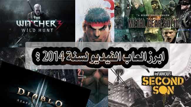 صورة العاب الفيديو : هل تعلم ماهي ابرز العاب الفيديو لسنة 2014 ؟