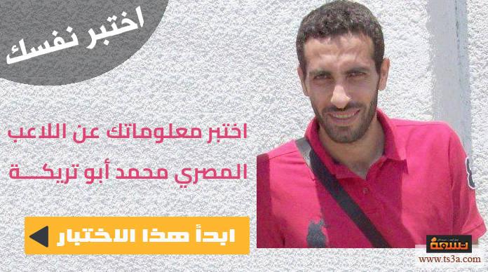 صورة اختبار أبو تريكة : اختبر معلوماتك عن اللاعب المصري محمد أبو تريكة