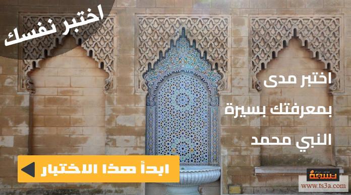 صورة اختبار السيرة النبوية : اختبر مدى بمعرفتك بسيرة النبي محمد