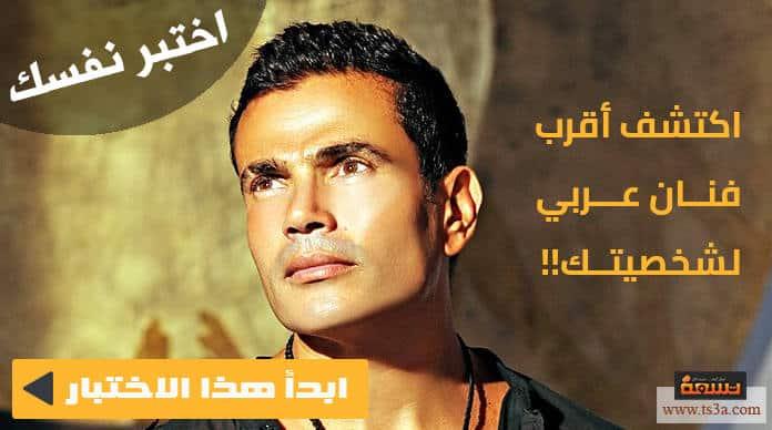صورة اختبار الفنانين العرب : اكتشف أقرب فنان عربي لشخصيتك