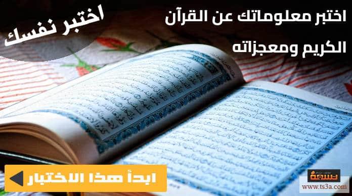 صورة اختبار القرآن الكريم : اختبر معلوماتك عن القرآن الكريم ومعجزاته