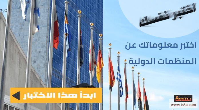 صورة اختبار المنظمات الدولية : اختبر معلومتك العامة عن المنظمات الدولية