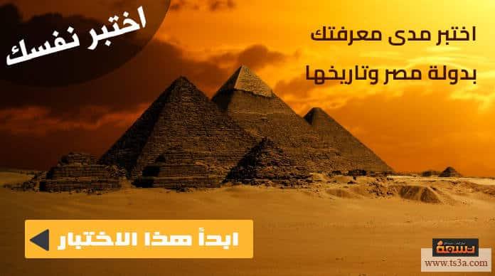 صورة اختبار مصر : اختبر مدى معرفتك بدولة مصر وتاريخها