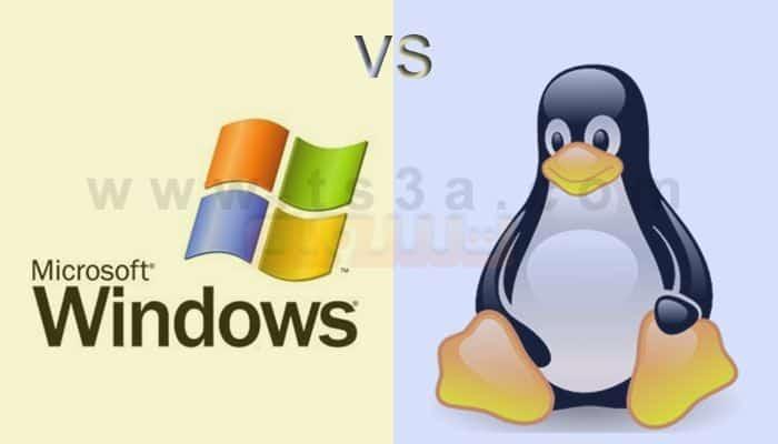 صورة كيف وماذا تختار ويندوز ام لينكس ؟ الفرق بين نظام ويندوز ولينكس