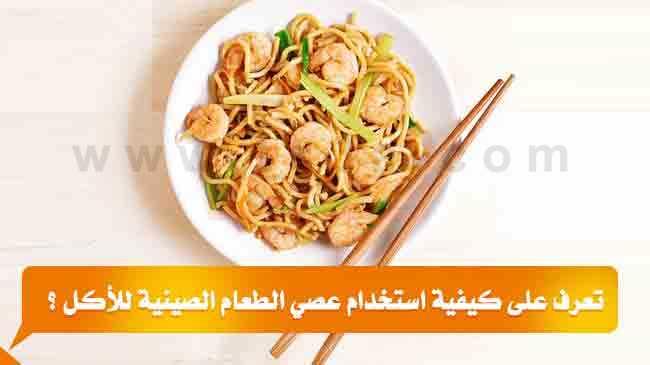 صورة تعرف على كيفية استخدام عصي الطعام الصينية للأكل ؟