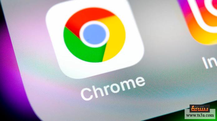 صورة كيف تستخدم متصفح جوجل كروم Google Chrome السريع؟