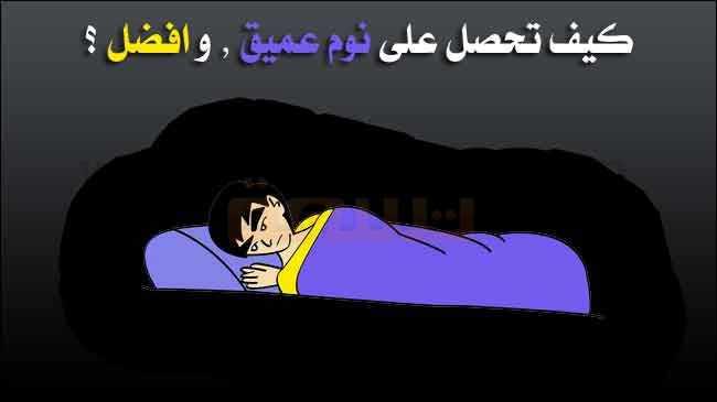 صورة فوائد النوم واضرار قلته : كيف تحصل على نوم عميق وافضل ؟