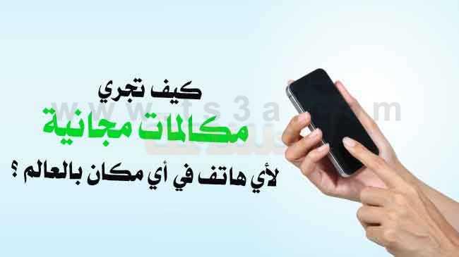 صورة كيف تجري مكالمات مجانية لأي هاتف في أي مكان بالعالم ؟