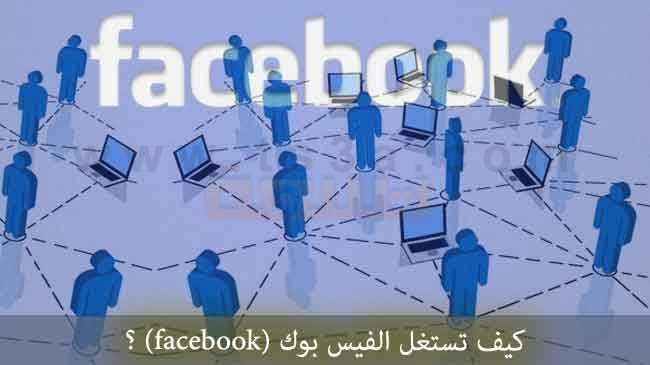 صورة كيف تستغل الفيس بوك (facebook) ليصبح طريق السعادة ؟