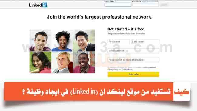 صورة كيف تستفيد من موقع لينكد ان (Linked in) في ايجاد وظيفة ؟