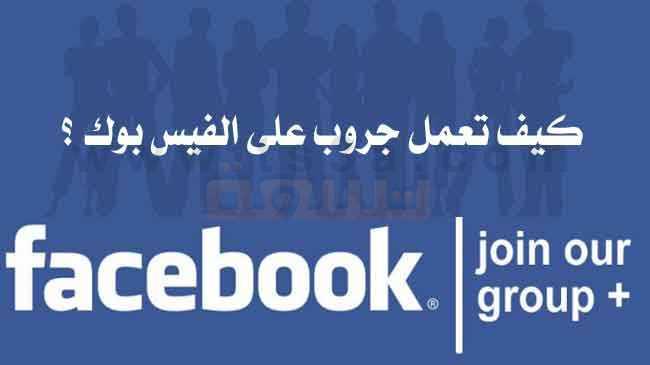 صورة كيف تعمل مجموعة او جروب على الفيس بوك وتتفاعل معها ؟