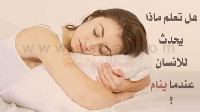 صورة لماذا ننام : هل تعلم ماذا يحدث للانسان عندما ينام وما اهمية النوم ؟