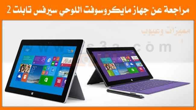 صورة مراجعة عن جهاز مايكروسوفت اللوحي سيرفس تابلت 2 – Surface 2 Tablet