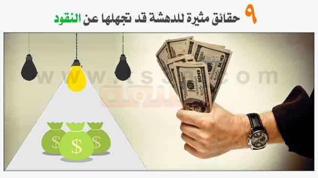 صورة معلومات عن النقود : تسعة حقائق مثيرة للدهشة قد تجهلها عن النقود