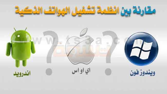 صورة مقارنة بين انظمة تشغيل الهواتف الذكية : كيف تختار نظام التشغيل لهاتفك ؟