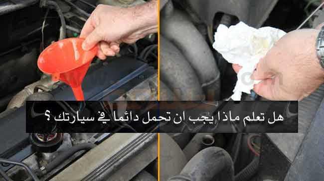 صورة هل تعلم ماهي الاشياء الواجب حملها دائماً في سيارتك ؟