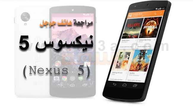 صورة مراجعة هاتف جوجل نيكسوس 5 (Nexus 5) : مميزات وعيوب جهاز نيكسوس 5