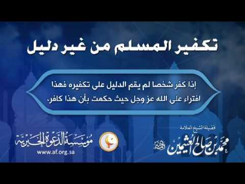 صورة اكتب رساله لمن وقع في تكفير المسلمين بغير دليل