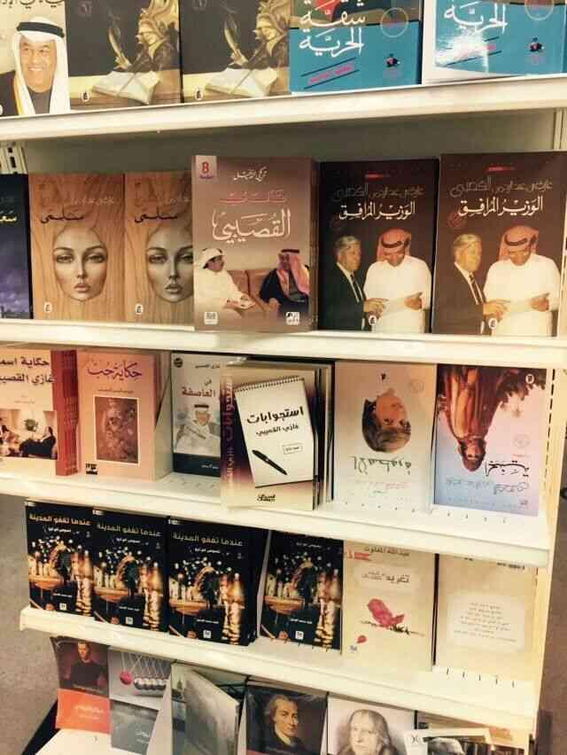 أفضل مؤلفات غازي القصيبي