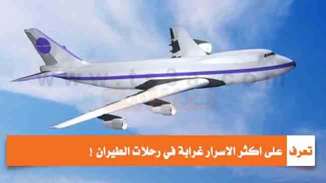صورة تعرف على اكثر الاسرار غرابة في رحلات الطيران !
