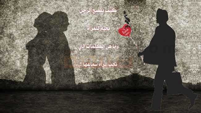 صورة كيف يفصح الرجل بحبه للمرأة وما هي الكلمات التي تحب المرأه سماعها ؟