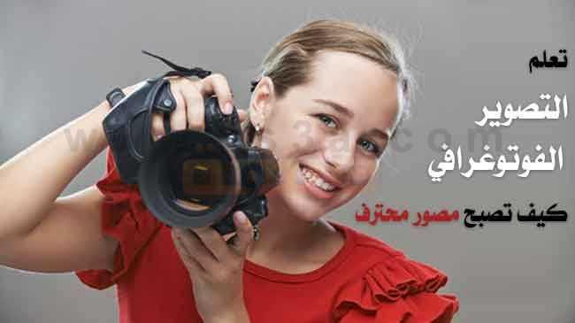 صورة تعلم التصوير الفوتوغرافي : كيف تصبح مصور محترف ؟