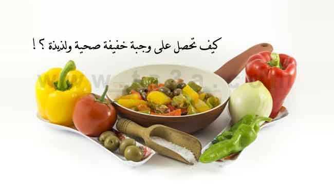 صورة كيف تحصل على وجبة خفيفة وصحية ولذيذة ومناسبة ؟!