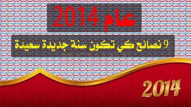 صورة عام 2014 : سنة جديدة سعيدة – كل عام وانتم بالف خير