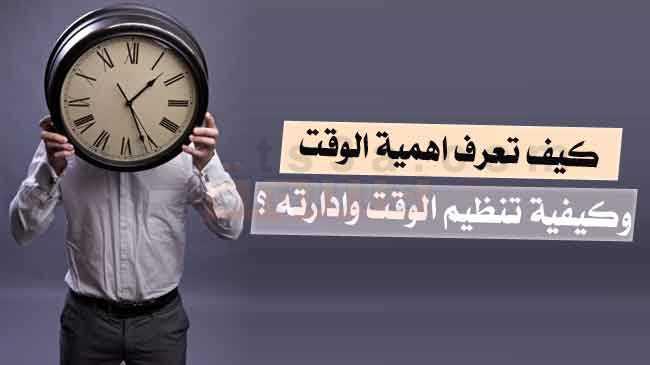 صورة أهمية الوقت : كيف تعرف اهمية تنظيم الوقت وادارته ؟