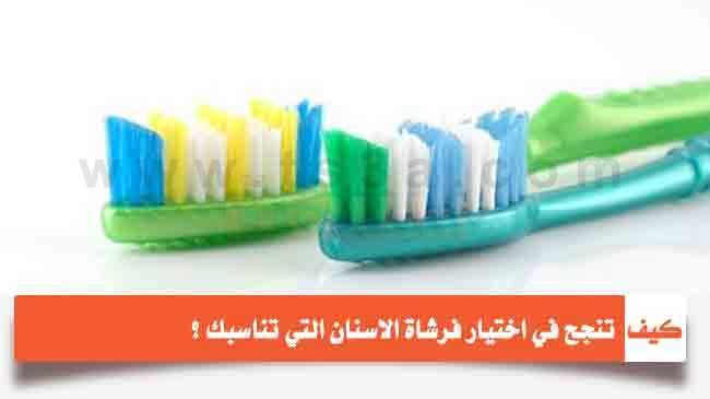 صورة كيف تنجح في اختيار فرشاة الاسنان المناسبة ؟