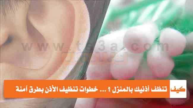 صورة كيف تنظف أذنيك بالمنزل ؟ … خطوات تنظيف الأذن بطرق آمنة