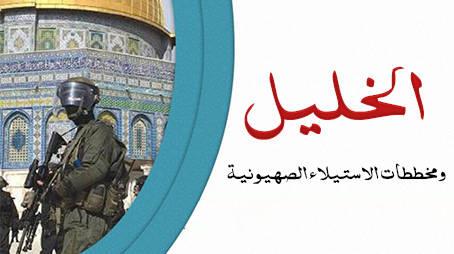 صورة الخليل ومخططات الاستيلاء الصهيونية