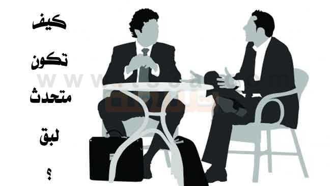 صورة اللباقة في الحديث : كيف تكون متحدث لبق ؟