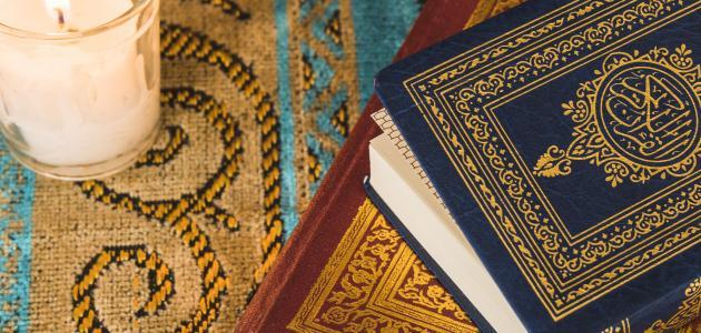 صورة صعوبات حفظ القرآن وكيفية التغلب عليها