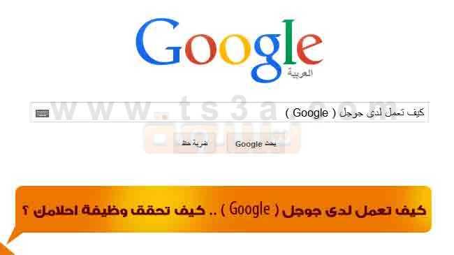 صورة كيف تعمل لدى جوجل ( Google ) .. كيف تحقق وظيفة احلامك ؟