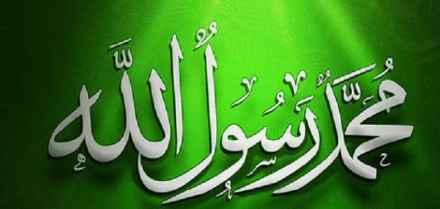 صورة ما صفات الرسول صلى الله عليه وسلم الخلقية والخلقية
