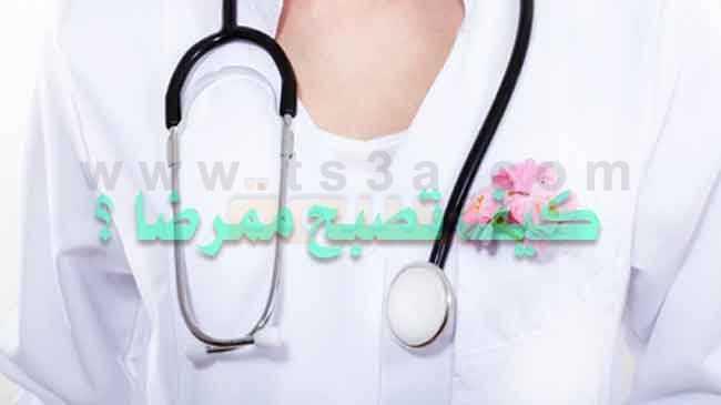 صورة شروط امتهان مهنة التمريض : كيف تصبح ممرضا ؟
