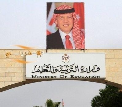 صورة من وزارة التربية لأولياء الأمور