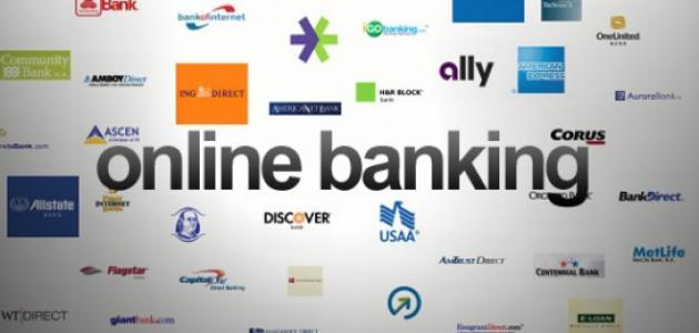 صورة أفضل البنوك الإلكترونية