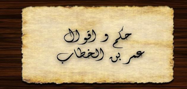 صورة أقوال الصحابي عمر بن الخطاب