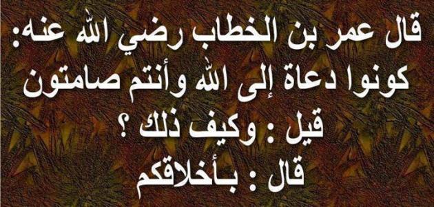 صورة أقوال عمربن الخطاب