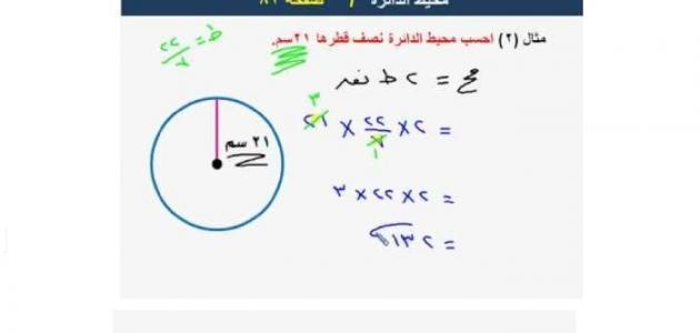 صورة قانون مساحة ومحيط الدائرة