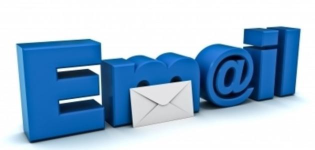 صورة كيفية الدخول إلى البريد الإلكتروني الخاص بي