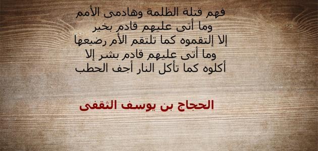 صورة من أقوال الحجاج بن يوسف الثقفي