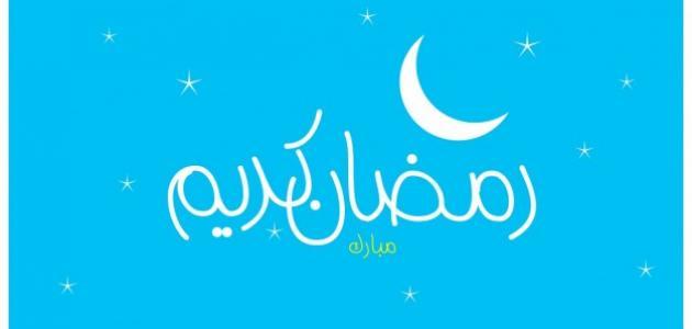 صورة موضوع تعبير عن رمضان كريم